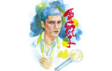 画像:【411号】カルチャールーム – 円盤で時間旅行 嶋田宣明