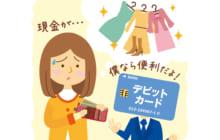 画像:【417号】ななみ先生のちゃっかり!家計学