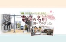 画像:【411号】すぱいすフォーカス – 路面電車が走る街・熊本の電停の名前 調べてみました