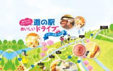 画像:【411号】春グルメがそろってます! 道の駅 おいしいドライブ 八代〜水俣+長島編