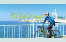 """画像:【412号】春風が心地いい """"今""""はじめる サイクリングのススメ"""