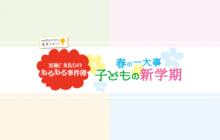 画像:【412号】春の一大事 子どもの新学期