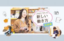 """画像:【413号】ワーキングウーマン VOL.31 これから""""女子""""の新しい働き方 [起業編]"""