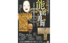 画像:能面乱舞 ─八代城主松井家伝来能楽コレクション─