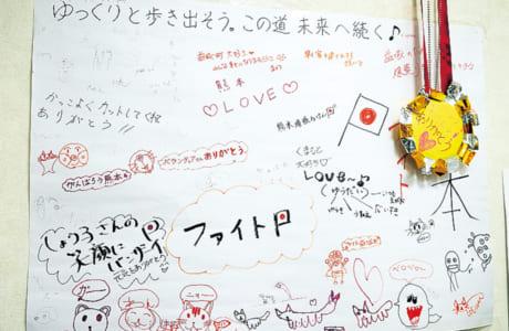 屋台村でお客さんや子どもたちが書いてくれたメッセージ
