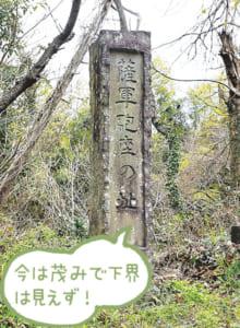 1877(明治10)年の西南戦争の際に熊本城を攻撃するため、この地まで大砲を運び上げて砲撃した薩軍。しかし、大砲の弾は熊本城まで届かず、途中の新町や段山付近に落ちたともいわれています