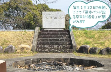 熊本洋学校の教師ジェーンズの教えを受けた生徒35人が1876年1月30日、「キリスト教で日本を救おう」と奉教趣意書に署名し、誓いをたてた場所です