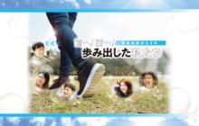 画像:【415号】熊本地震から2年 前へ!前へ!歩み出した私たち