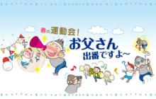 画像:【417号】すぱいすフォーカス – 春の運動会! お父さん出番ですよ〜