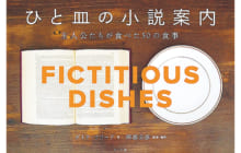 画像:【421号】つんどく、よんどく – 料理通し作品の世界味わう
