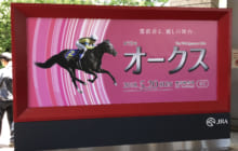 画像:【うまにち】第15回〜G1 オークス現地観戦編〜