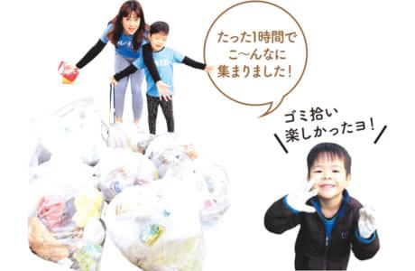 集まったゴミを前に充実感いっぱいの船本さん親子
