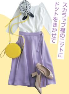 ラベンダーカラーのフレアスカート