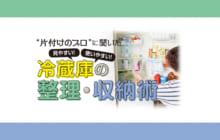 """画像:【420号】すぱいすフォーカス – """"片付けのプロ""""に聞いた 見やすい!使いやすい! 冷蔵庫の整理・収納術"""