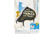 画像:【423号】カルチャールーム – 「第3回 大人のための 絵本朗読会 with MUSIC」