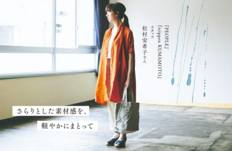 スタッフ 松村 安希子さん