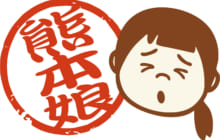 画像:【423号】工事郎のぎゃんときゃぎゃん言う -其の八-
