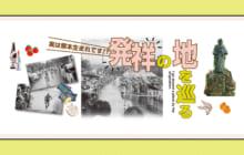 画像:【422号】実は熊本生まれです!? 発祥の地を巡る