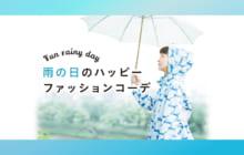 画像:【423号】雨の日のハッピーファッションコーデ