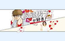 画像:【424号】眼鏡男子が好き!
