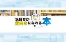 画像:【425号】晴耕雨読 読者スタッフお薦め♪ 気持ちが前向きになれる本