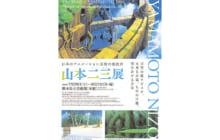 画像:山本二三(にぞう)展 日本のアニメーション美術の創造者