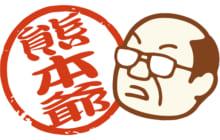 画像:【432号】工事郎のぎゃんときゃぎゃん言う -其の十三-