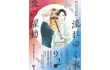 画像:【428号】カルチャールーム – 第60回熊本県芸術文化祭 オープニングステージ「邦楽」