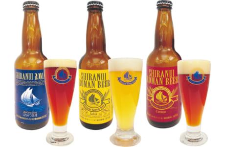 右から「カルメン(アンバーエール)」「ソレイユ(ヴァイツェン)」「ケセラセラ(ハニービール)」各540円