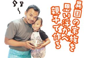 北区 松本しいなさん(6) クナイフィ・チェフィーさん(37)