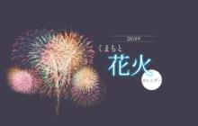 画像:【427号】2018年 くまもと花火カレンダー