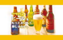 画像:【429号】シュワッ、ゴクッ!!暑い夏こそ… ビールをもっとおいしく楽しみたい。