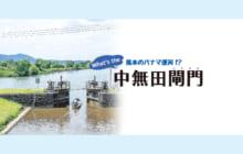 画像:【431号】What's the 熊本のパナマ運河!? 中無田閘門(こうもん)