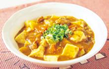 画像:カレー麻婆豆腐