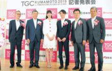 画像:【435号】すぱいすトピックス – 来年4月20日、熊本で「TGC」開催!