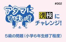 画像:【436号】アタマにすぱいす#002(漢検5級)