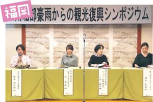 2017年10月、九州北部豪雨の被害を受けた、朝倉市で開かれた観光復興シンポジウムにパネリストとして参加
