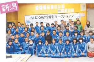 各地に出向き魅力の発信方法を伝授。新潟の中学校で、地域の宝をお出かけプランにして発信するワークショップを開催