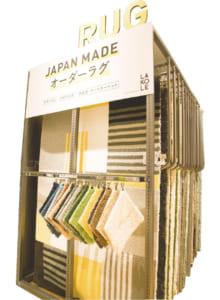 オーダーラグの棚。見本帳があるもの(写真手前)は「アクリルオーダーラグ」 1万5012円~