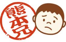 画像:【434号】工事郎のぎゃんときゃぎゃん言う -其の十四-