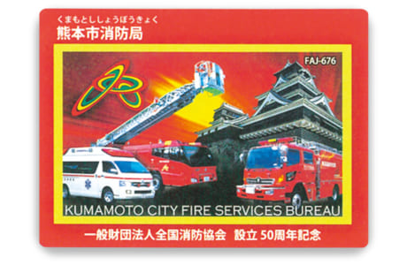 熊本市消防局(配布は終了)