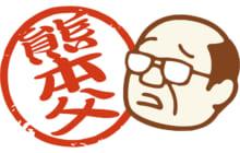 画像:【435号】工事郎のぎゃんときゃぎゃん言う -其の十五-