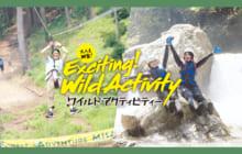 画像:【432号】大人も興奮! Exciting! Wild Activity(ワイルド・アクティビティー)