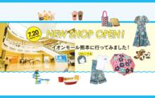 画像:【432号】NEW SHOP OPEN!イオンモール熊本に行ってみました!