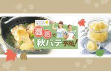 画像:【433号】温活で秋バテ予防!
