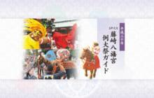 画像:【435号】平成三十年 藤崎八旛宮 例大祭ガイド
