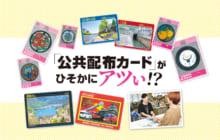 画像:【435号】「公共配布カード」がひそかにアツい!?
