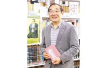 画像:【436号】すてきびと – 「没後150年 横井小楠探訪~西郷を動かした男」著者 徳永 洋さん