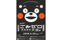 画像:熊本県 ごみゼロ推進県民大会
