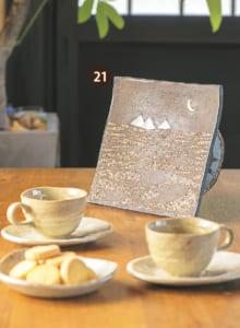 (21)「炭化砂象嵌台皿」泗水窯/3万2400円
